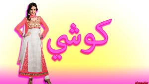 Sanaya Irani Wallpapers Hd