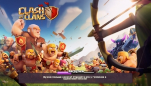 Clash Of Clans Computer Wallpaper